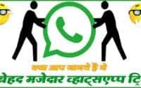 funny-whatsapp-trick-hindi