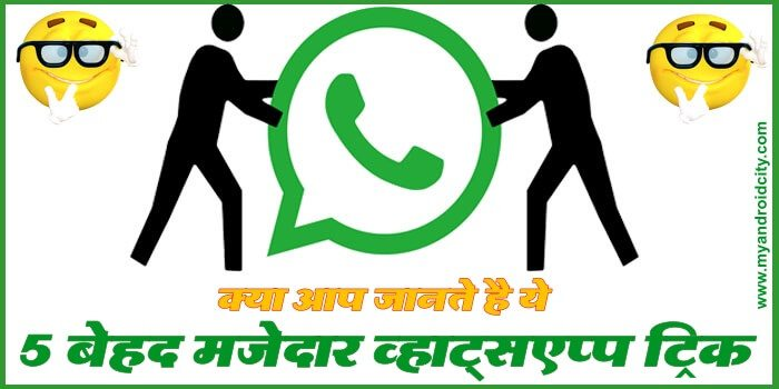 Whatsapp-Tricks-in-Hindi