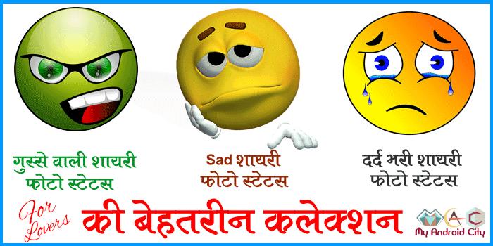 gusse-wali-shayari-photo-status-hindi