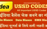 idea-balance-check-karne-ka-number-ussd-codes