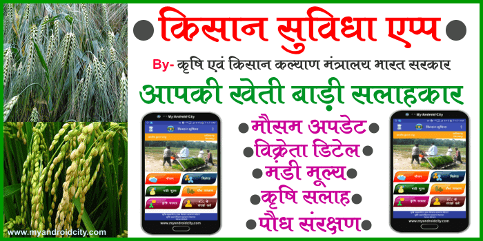 kisan-suvidha-app-download
