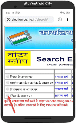 matdata-suchi-voter-list-me-naam-search