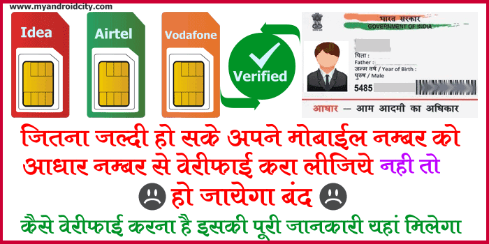 mobile-number-ko-aadhaar-number-se-verify-kaise-kare