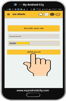 nsdl-account-aadhaar-link