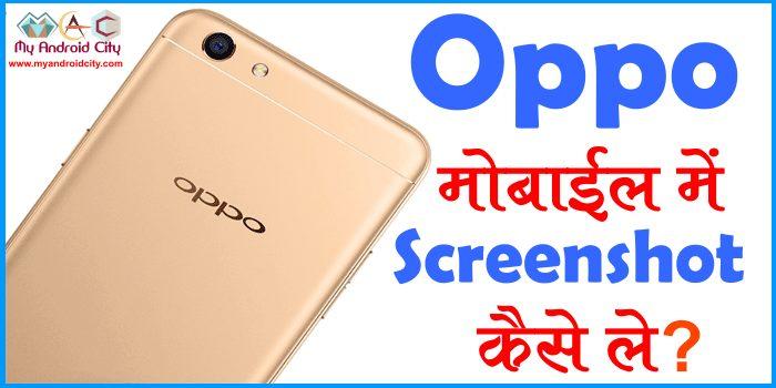 oppo-mobile-me-screenshot-kaise-le