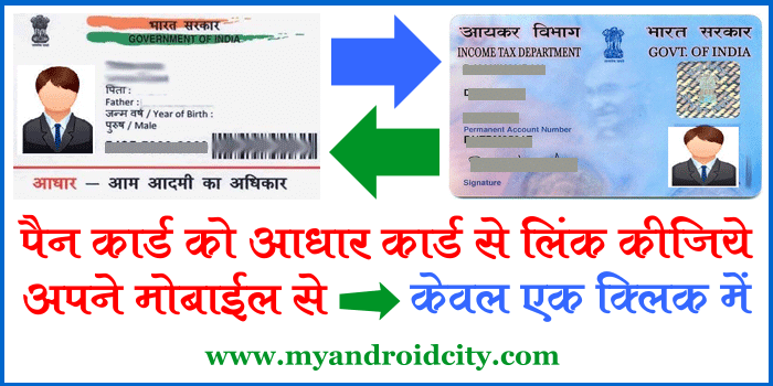 pan-card-aadhaar-card-link