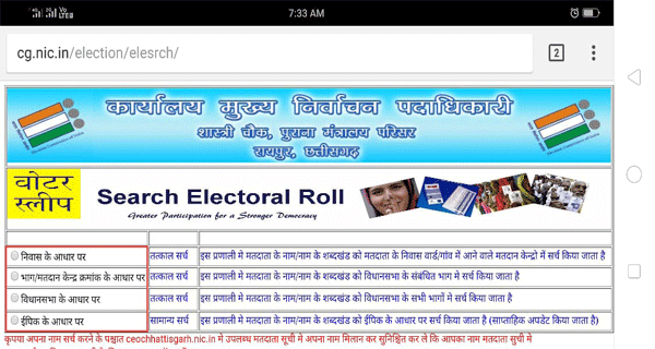 voter-list-search