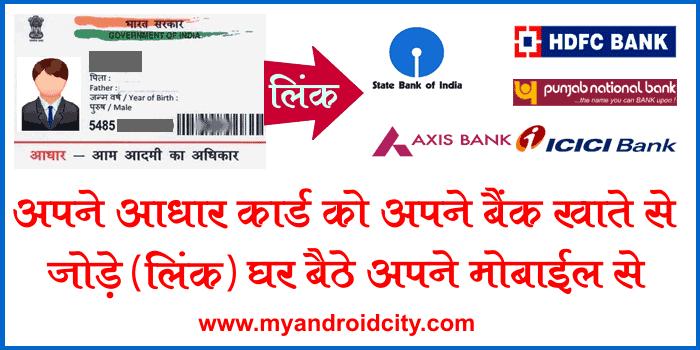 aadhaar-number-link-with-bank-account