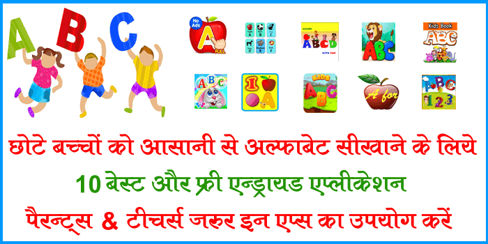 abcd-alphabet-learning-android-apps