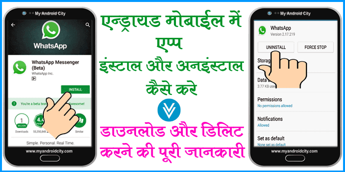 android-mobile-me-app-install-uninstall-kaise-kare