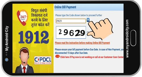 Bijli Ka Bill Check Kare Online Apne Mobile Se My
