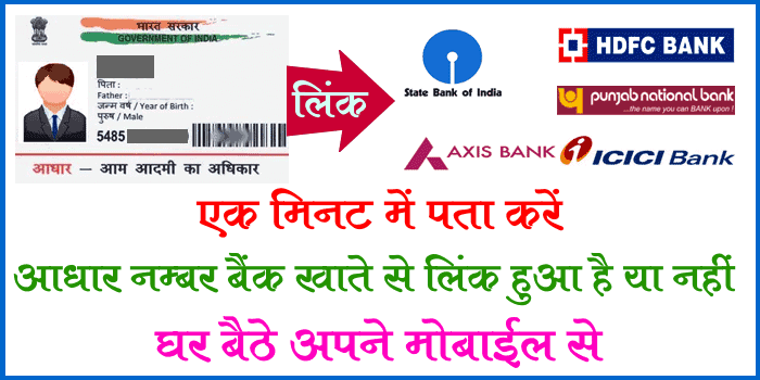 check-aadhaar-number-bank-account-link-status
