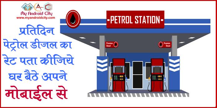 daily-petrol-diesel-ka-rate-pata-kare