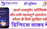 digilocker-app-download-use-ki-puri-jankari
