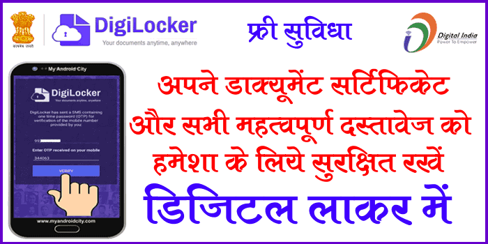digilocker-app-download-use-ki-puri-jankari