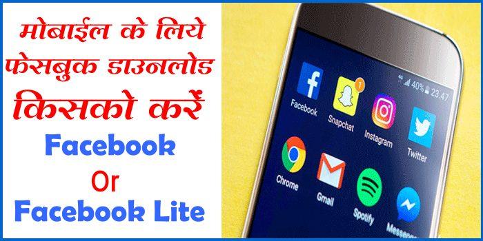 facebook-mobile-app-download-kare
