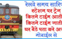 railway-time-table