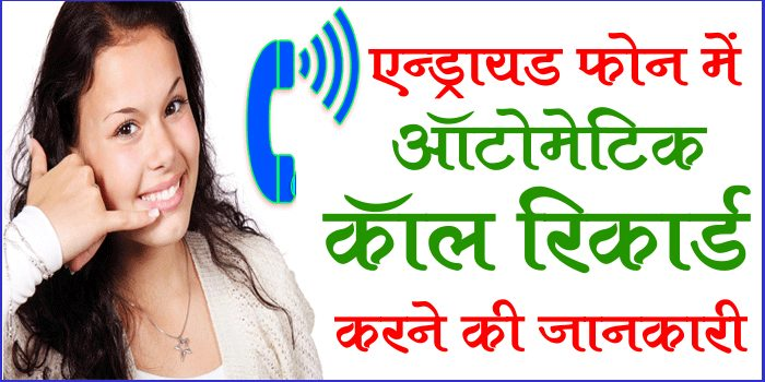 automatic-call-record-kaise-kare