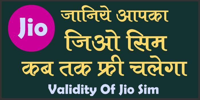 jio-sim-free-validity-check