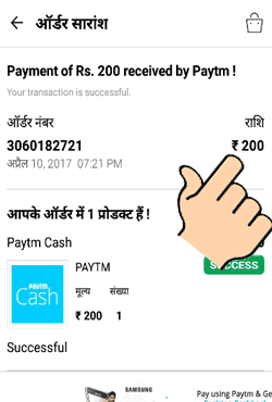 paytm-me-paise-kaise-dale