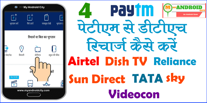 Coupon for dth recharge paytm