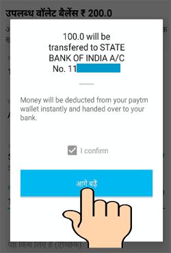 paytm-se-bank-account-me-paise-transfer-kaise-kare