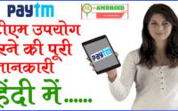 paytm-use-karne-ki-jankari-hindi-me