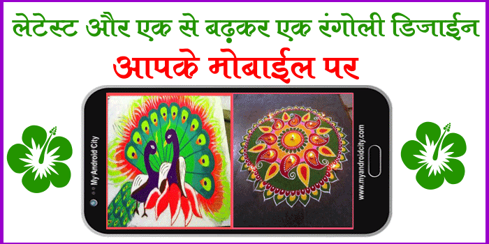 rangoli-designs-apps