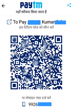 receive-money-on-paytm