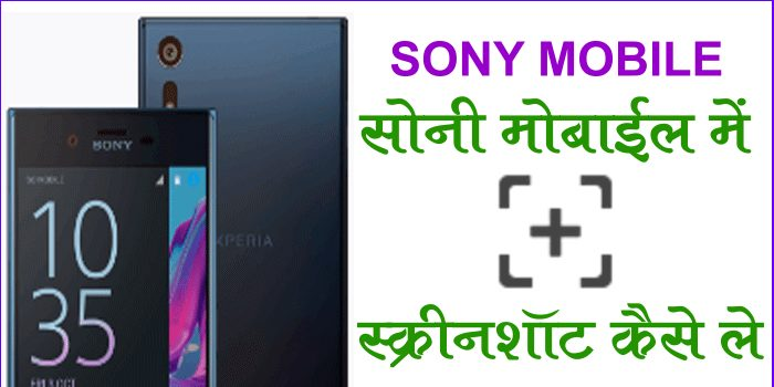 sony-mobile-me-screenshot-kaise-le