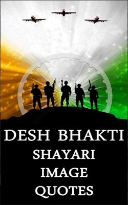 Desh-Bhakti-Shayari---Desh-Bhakti-Image,-Quotes