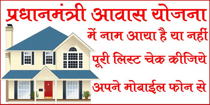 Pradhan-Mantri-Awas-Yojana-List