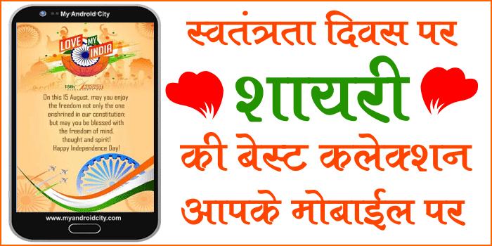 Swatantrata-Diwas-Par-Shayari