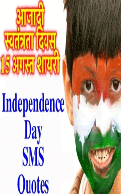 independence-Day-SMS-Quotes