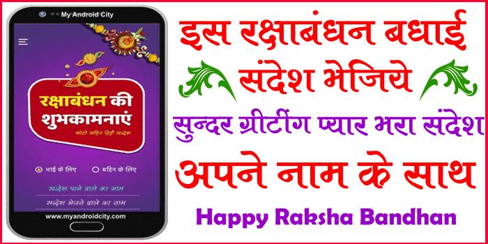 raksha-bandhan-wish-in-hindi
