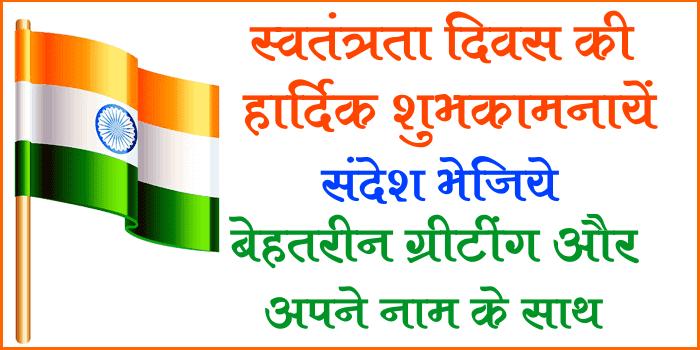 swatantrata-diwas-shubhkamnaye-sandesh