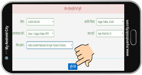 vriddhavastha-pension-list-madhyapradesh