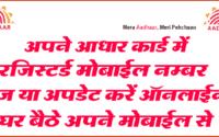 aadhaar-card-me-mobile-number-change-update-kaise-kare