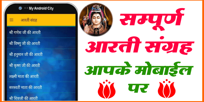 arti-sangra-app-mp3