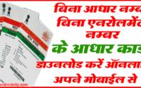 download-aadhaar-card-without-aadhaar-number-and-enrolment-number
