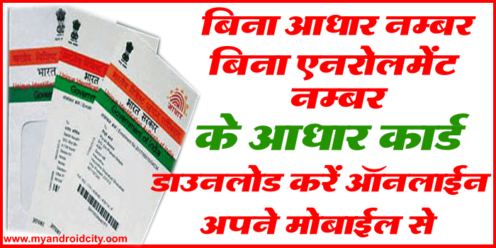 download-aadhaar-card-without-aadhaar-number-and-enrolment-number
