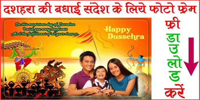 dussehra-ki-hardik-shubhkamnaye