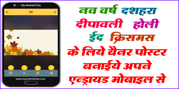 banner poster banaiye apne mobile se my android city
