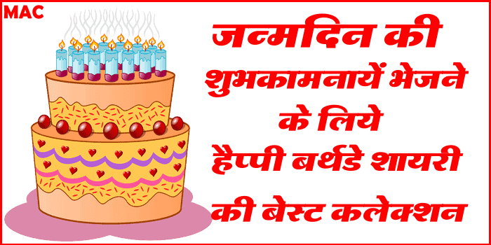 happy-birthday-shayari-hindi