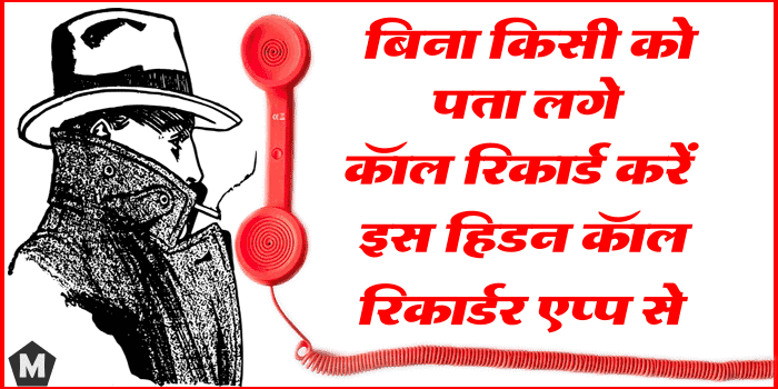 hidden-call-recorder-app-androidhidden-call-recorder-app-android