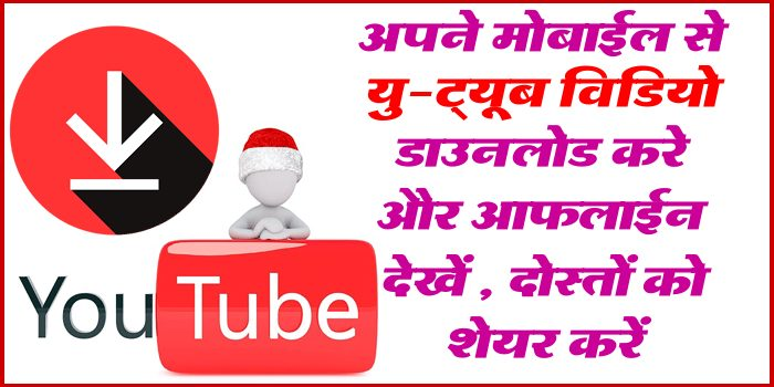 mobile-se-youtube-video-download