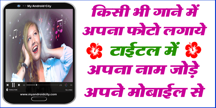 mp3-gane-par-photo-lagane-wala-app-download