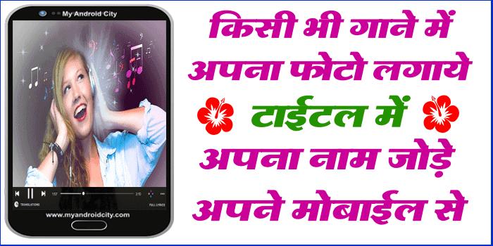 mp3-gane-par-photo-lagane-wala-app-download