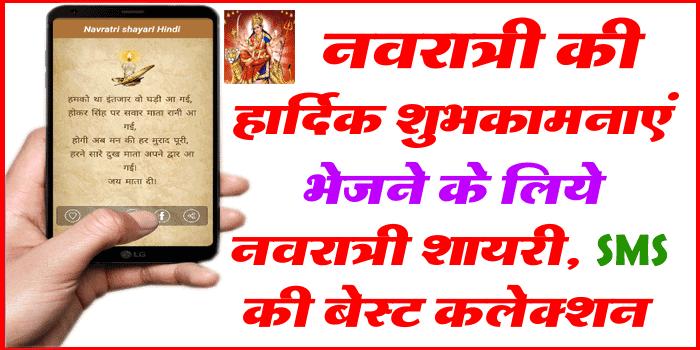 navratri-shayari-sms-hindi