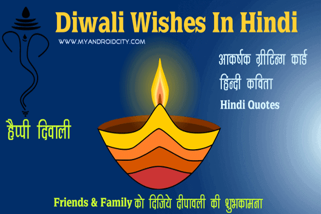 diwali-wishes-in-hindi